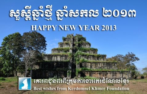 Happy New Year 2013_small resolution