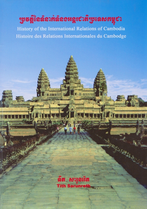 Book_the history of internatioal relations of Cambodia